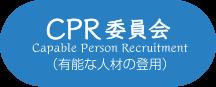 Capable Person Recruitment(有能な人材の登用)
