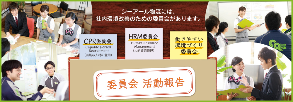 CR物流 HRM委員会
